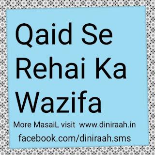 Qaid Se Rehai Ka Wazifa Aur Aaseb Jinnat Vagerah ka Asar Door Karne Ka Amal