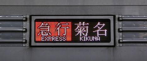 東急東横線 急行 菊名行き10 東武9000系