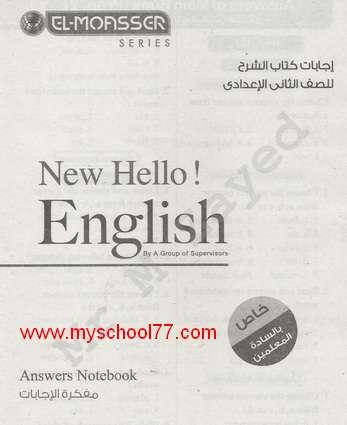 اجابات كتاب المعاصر Elmoasser لغة انجليزية للصف الثانى الاعدادى ترم ثانى 2020