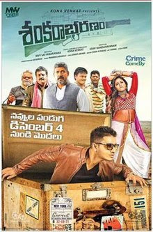 Poster Of Sankarabharanam In Dual Audio Hindi Telugu 300MB Compressed Small Size Pc Movie Free Download Only At worldfree4u.com