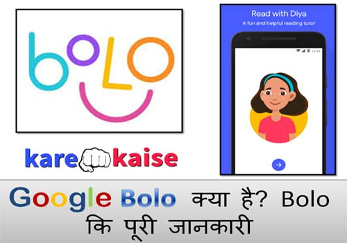 google-bolo-in-hindi-ky-hai