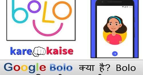 google bolo app kya hai  google bolo kaise download  u0026 use