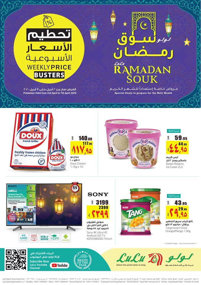 عروض لولو الرياض اليوم 2 ابريل حتى 7 ابريل 2020 سوق رمضان