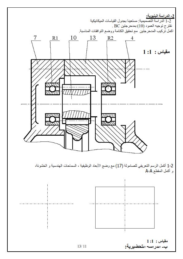 امتحان في مادة الهندسة الميكانيكية للسنة 3 ثانوي الفصل الاول مع الاجابة