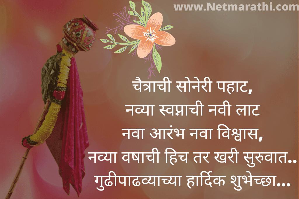 Gudi-Padwa-Status-in-Marathi