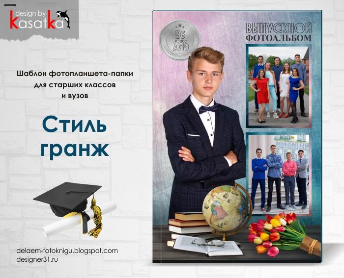 Шаблон фотоальбома для старших классов, техникумов, вузов
