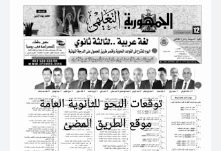 المراجعه النهائيه في النحو أهم الأسئلة المتوقعة، ملحق الجمهورية