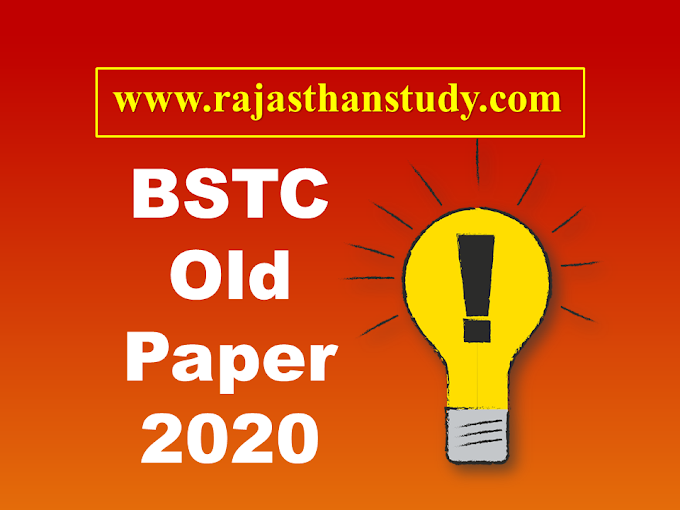 BSTC 2020 Solved Paper Download PDF