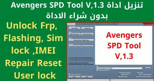 تنزيل اداة Avengers SPD Tool V,1.3 بدون شراء الاداة