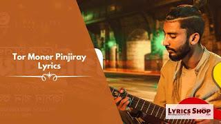 Tor Moner Pinjiray (তোর মনের পিঞ্জিরায়) Lyrics