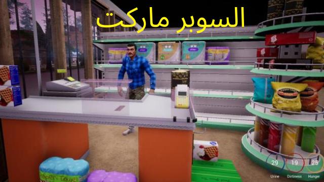 تحميل لعبة محاكي السوبر ماركت Trader life simulator للكمبيوتر مجانا