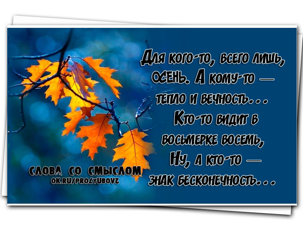 красочные картинки в статусах на тему осень спине крепят деревянный