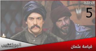 مشاهدة مسلسل قيامة عثمان الحلقة الخامسة مدبلجة للعربية HD