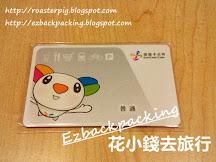 台北桃園機場買悠遊卡+悠遊卡加值地方