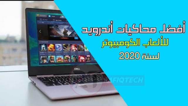 أفضل 8 محاكي أدرويد  للألعاب للكمبيوتر 2020