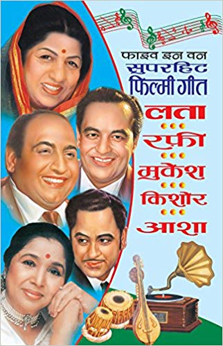 Hindi Lyrics Book
