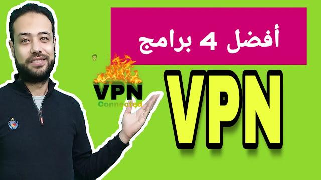 افضل تطبيقات vpn للهاتف الاندرويد | لتصفح جميع مواقع الويب المحجوبة