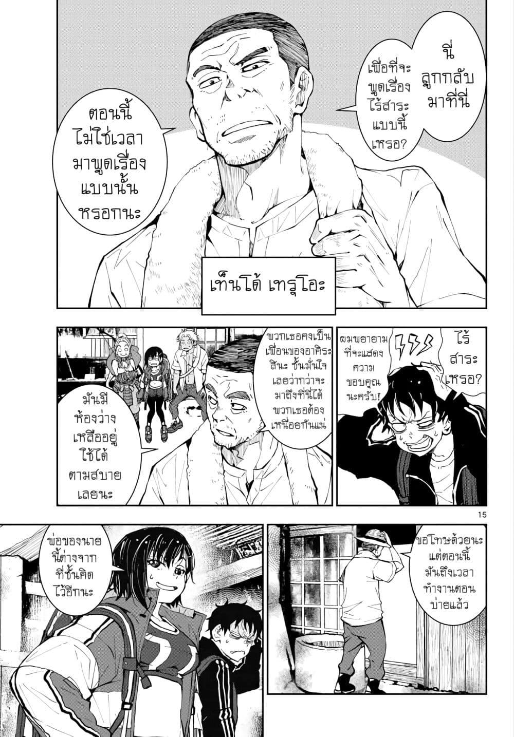 อ่านการ์ตูน Zombie 100 Zombie Ni Naru Made Ni Shitai 100 no koto ตอนที่ 15 หน้าที่ 14