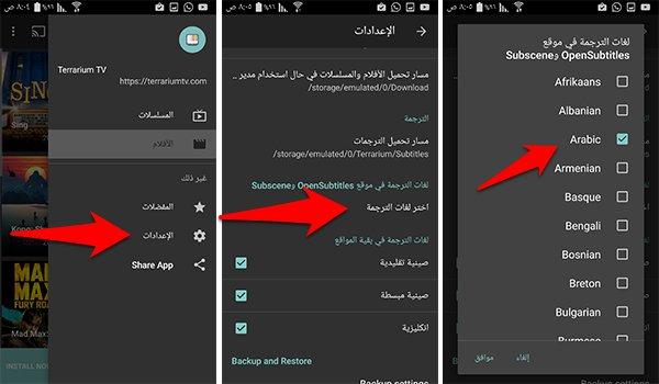 طريقة اضافة الترجمة العربية للافلام على قوائم تطبيق Terrarium Tv