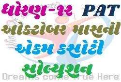 Std-12 Arts, Commerce And Science October Fourth PAT Ekam Unit Test Exam Paper Solution Pdf File-www.wingofeducation.com
