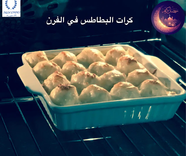 أكلات رمضان سهله و سريعة صينية كرات البطاطس مع الدجاج بالفرن