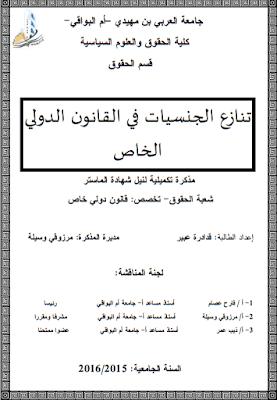 مذكرة ماستر: تنازع الجنسيات في القانون الدولي الخاص PDF