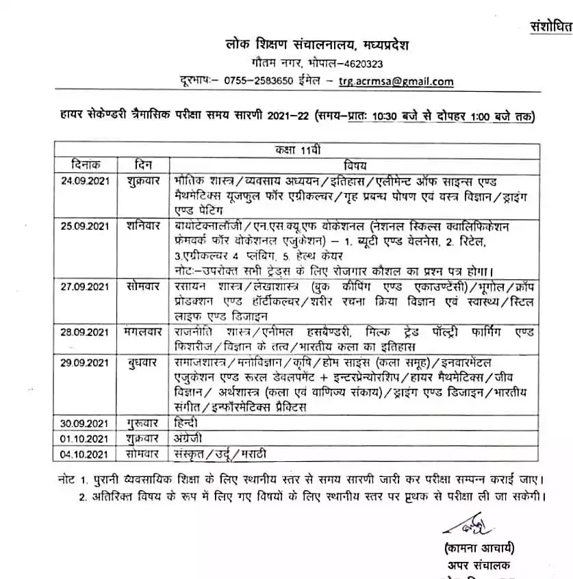 MP Board Class 11th Quarterly Exam (Trimasik Pariksha) time table 2021-22