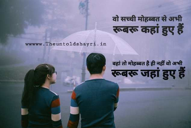 Heart Touching Sad Breakup shayari In Hindi - ब्रेकअप शायरी