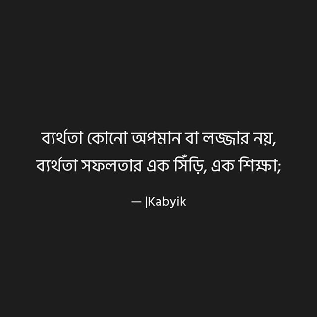 bangla motivation quotes
