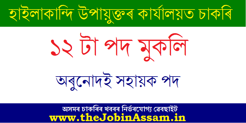 DC Office, Hailakandi Recruitment 2020: 12 Orunodoi Sahayak Posts