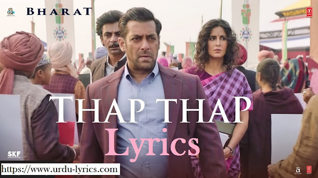 Thap Thap Song Lyrics - Bharat Movie ( 2019 )