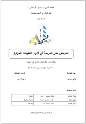 مذكرة ماستر: التحريض على الجريمة في قانون العقوبات الجزائري PDF
