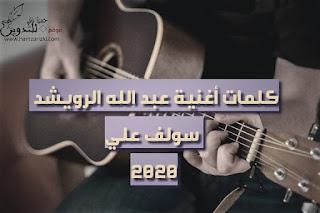 كلمات أغنية سولف علي عبد الله الرويشد-Abdullah Al Ruwaished-Soulef Alai