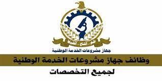 التقديم علي وظائف وزارة الدفاع للشباب مصر 2021