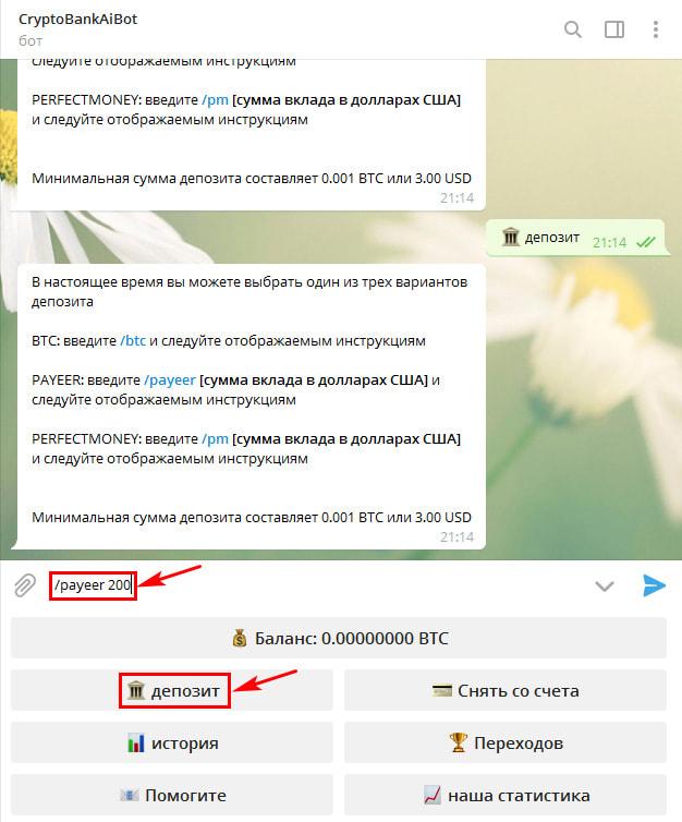 Создание депозита в CryptoBankAI
