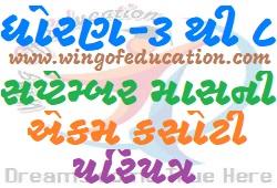 Std-3 To 8 September Unit Test PAT Exam Syllabus Total Details@wingofeducation