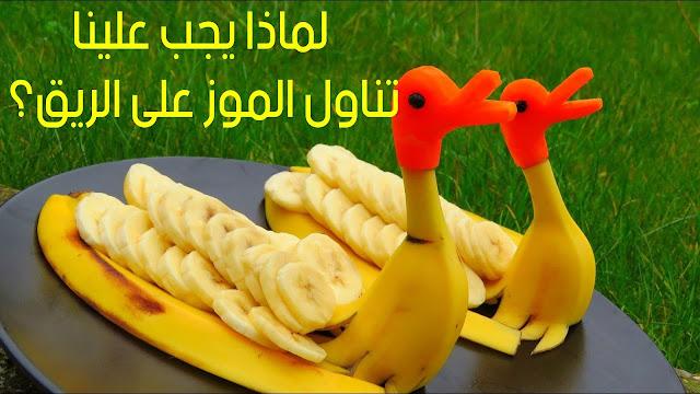 رائع 7 أسباب تجعلك تتناول الموز على الريق - تعرف عليها