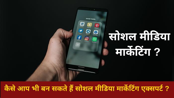 Social media marketing in hindi | Social Media Marketing Expert Course