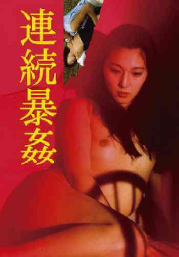 Download [18+] The Serial Rape Murderer (1983) Japanese 480p 253mb