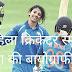 महिला क्रिकेटर स्मृति मंधाना की बायोग्राफी हिंदी में woman cricketer smriti mandhana biography in hindi