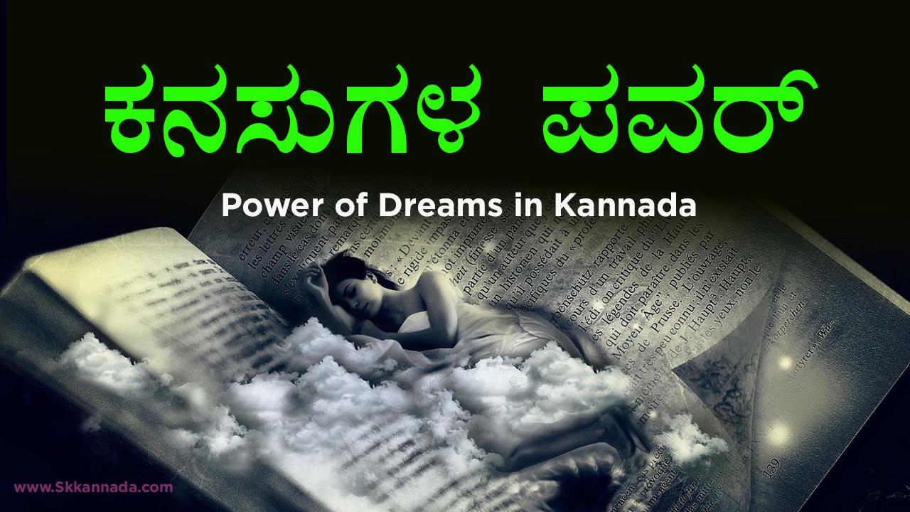 ಕನಸುಗಳ ಪವರ್ : Power of Dreams in Kannada
