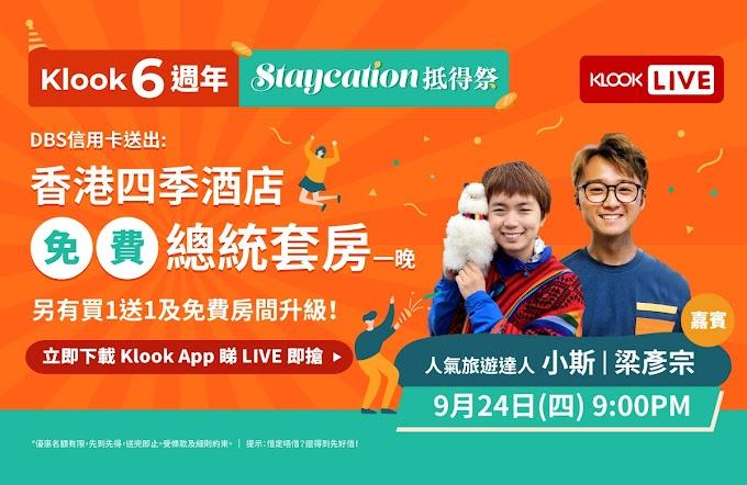klook.com: 一連6日「Staycation 抵得祭」 至9月30日