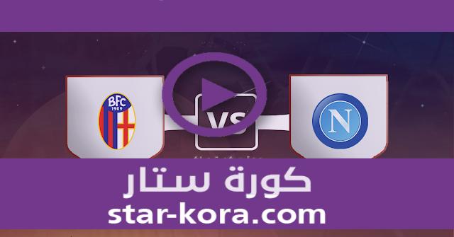 مشاهدة مباراة نابولي وبولونيا بث مباشر كورة ستار اون لاين لايف 15-07-2020  الدوري الايطالي