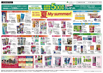 04/28〜05/07 夏準備応援!