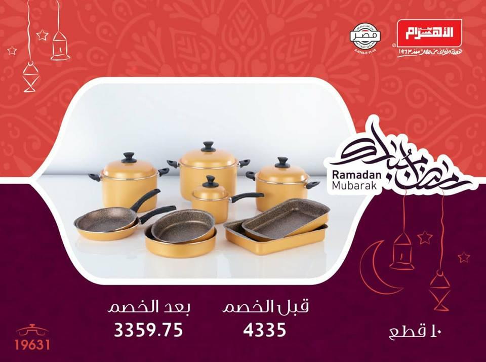 عروض الومنيوم الاهرام رمضان من 12 مايو 2018 حتى نفاذ الكمية