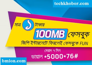 Grameenphone-1Tk-100MB-Facebook.jpg