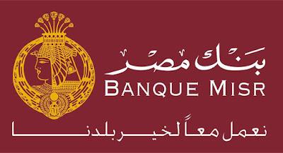 وظائف خالية في بنك مصر