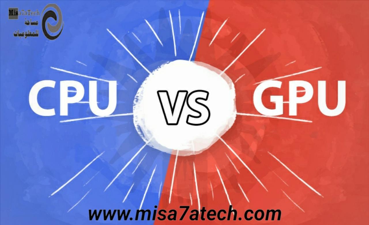ما هو الفرق بين الـ CPU والـ GPU   الفرق بين وحدة المعالجة المركزية ووحدة معالجة الرسوميات.