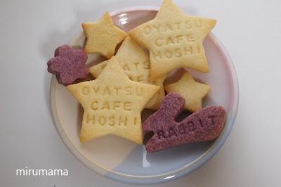 星形のクッキー