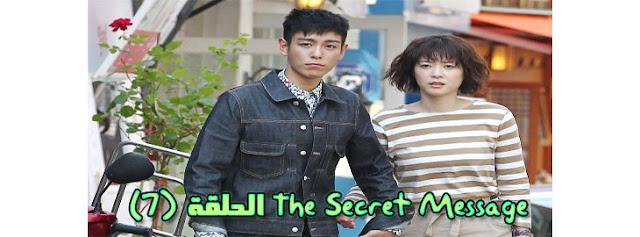 الرسالة السرية الحلقة 7 Series The Secret Message Episode